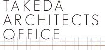 タケダ設計室一級建築士事務所